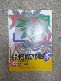 现货~名贵中药材高产栽培技术 9787806195055