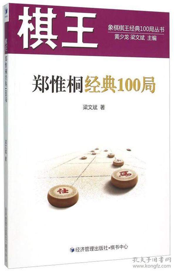 象棋棋王经典100局丛书:棋王郑惟桐经典100局