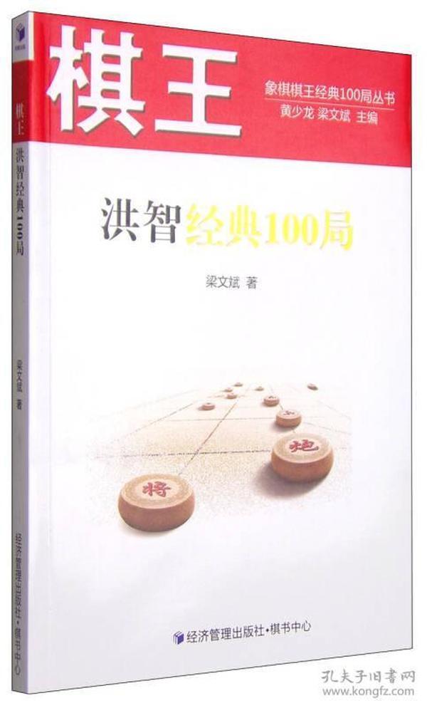 棋王洪智经典100局