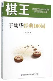 棋王于幼华经典100局