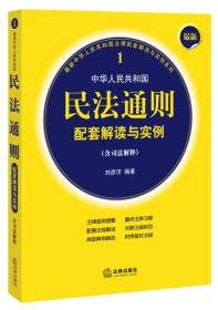 最新中华人民共和国民法通则配套解读与实例(含司法解释)