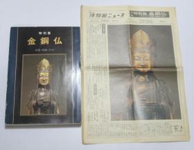 金铜佛 特别展 中国 朝鲜 日本 东京国立博物馆 1987年 附活动报纸
