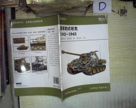 德军豹式坦克1942-1945