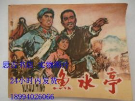 文革连环画:鱼水亭