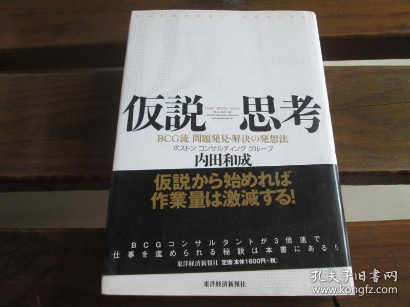 日文原版 仮说思考 BCG流 问题発见・解决の発想法 単行本  内田 和成  (著)
