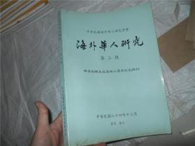 中华民国海外华人研究学会第三期