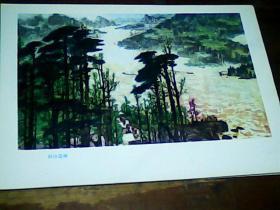16开美术画页 《黄河》-封山造林、9品。印刷品