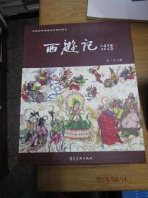 连环画:西游记(全套36册盒装)