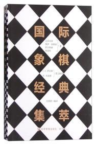 国际象棋经典集萃
