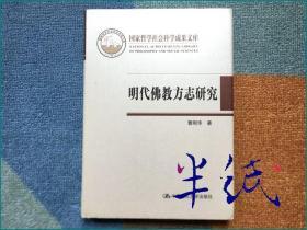 明代佛教方志研究  2011年初版