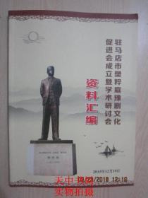 2015年驻马店市樊粹庭豫剧文化促进会成立暨学术研讨会资料汇编