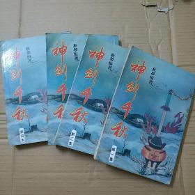 神剑千秋-秋梦痕,四册全,繁体武侠小说