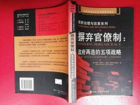 摒弃官僚制:公共行政与公共管理经典译丛·政府治理与改革系列