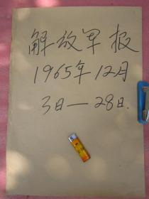 解放军报1965年12月3日——28日(原报合订本).