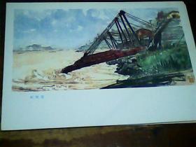 16开美术画页 《黄河》-虹吸管、9品。印刷品