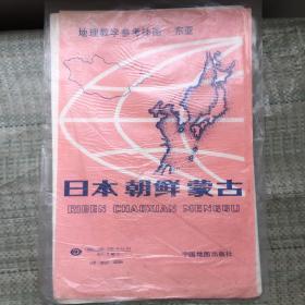 中学地理教学参考挂图——东亚 日本 朝鲜 蒙古
