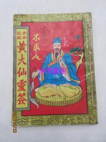黄大仙灵签(古本注解)