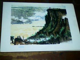16开美术画页 《黄河》-高原春色、9品。印刷品