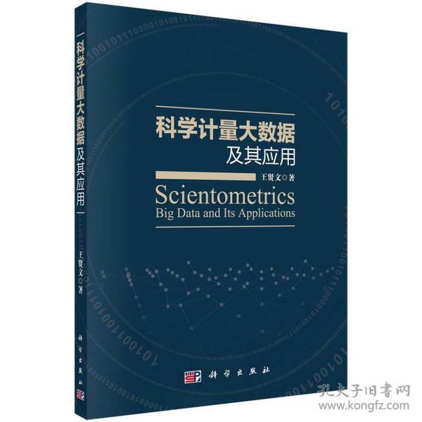 【正版未翻阅】科学计量大数据及其应用