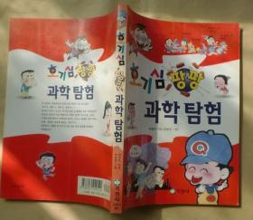 书名看图   韩文原版   16开本