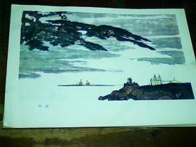 16开美术画页 《黄河》-勘测、9品。印刷品