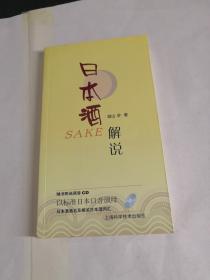 日本酒解说【无光盘】