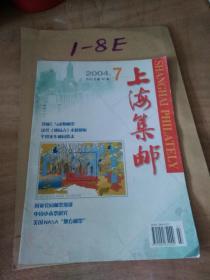 上海集邮2004年第7期0.01元