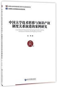 中国大学技术转移与知识产权制度关系演进的案例研究