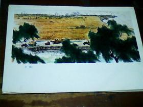 16开美术画页 《黄河》-丰收、9品。印刷品