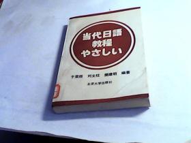 当代日语教程
