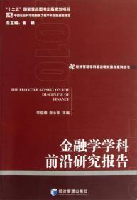 经济管理学科前沿研究报告系列丛书:金融学学科前沿研究报告