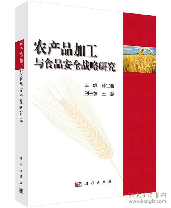 农产品加工与食品安全战略研究