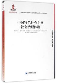 中国特色社会主义社会治理体制