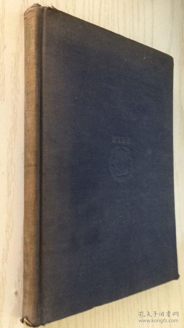 大学用书---因明学 民国三十年三月三版 硬精装九品