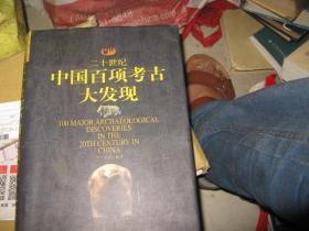 二十世纪中国百项考古大发现