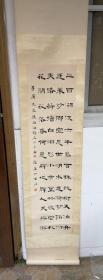 香港老一辈著名中医钟庸书法一幅 画芯尺寸111*27.5cm