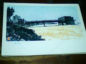 16开美术画页 《黄河》-提水站、9品。印刷品