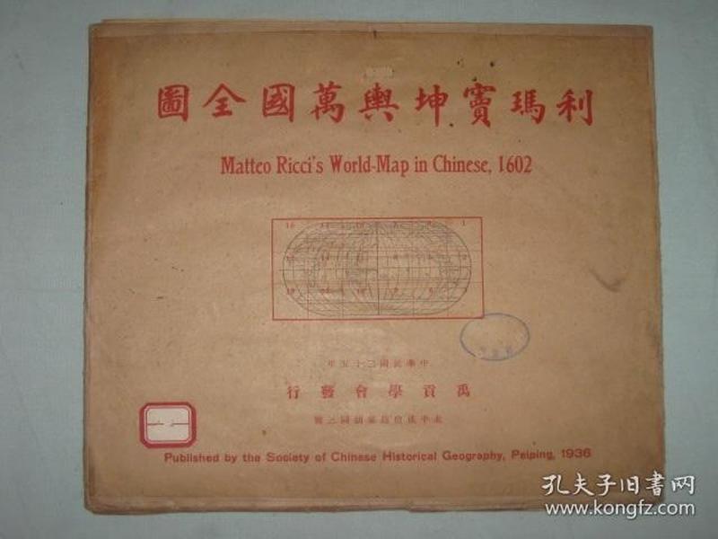 利玛窦坤与万国全图  1936年出版  一袋18张全