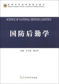 国防后勤学