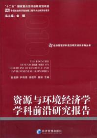 经济管理学科前沿研究报告系列丛书:资源与环境经济学学科前沿研究报告