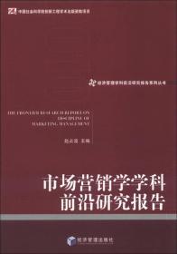 经济管理学科前沿研究报告系列丛书:市场营销学学科前沿研究报告