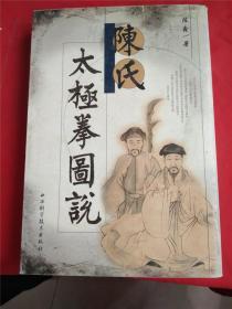 陈氏太极拳图说(繁体竖版)
