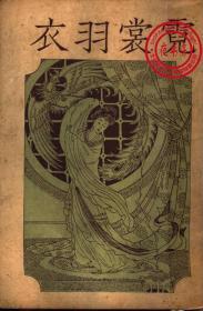 霓裳羽衣-1928年版-(复印本)
