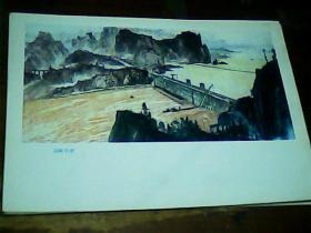 黄河(国画)--高峡出平湖、规格16开,9品。印刷品