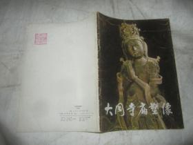 大同寺庙塑像