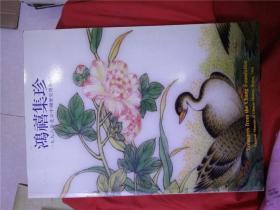 鸿禧集珍---1996年北京中国历史博物馆展览.