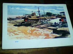16开美术画页《黄河》-造船厂 、9品。印刷品