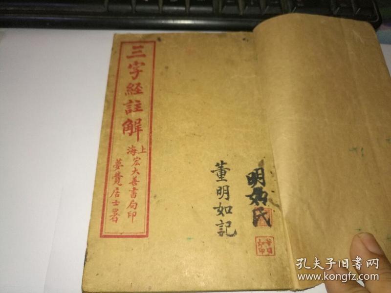 民国十四年版(三字经注解)