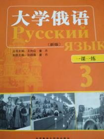 高等学校俄语专业教材:大学俄语(一课一练3)(新版)