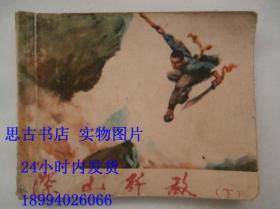 文革连环画:深山歼敌(下)